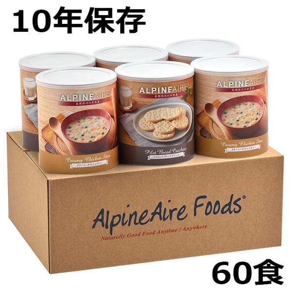 非常食セット アルパインエア チキンシチュー&クラッカーセット 6缶詰 60食 保存食 備蓄 食糧 10年保存 長期保存 保存食品