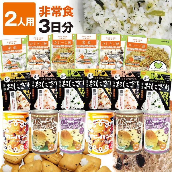 非常食 セットB 2人用 3日分(18食)(防災セット 防災用品 保存食 アルファ米 カンパン パン)