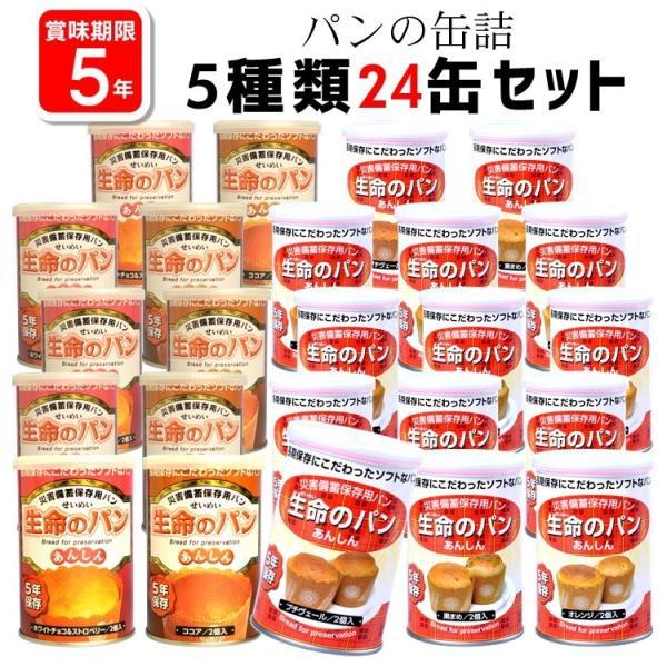 生命のパン お得な5種類24缶セット(賞味期限5年保存 防災グッズ 防災セット 非常食 パンの缶詰 緊急事態 備蓄 隔離生活)