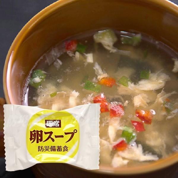 おむすびころりん本舗 即席 卵スープ(非常食 保存食 防災グッズ 防災セット 賞味期限5年保存)