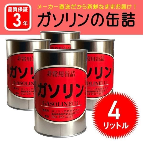 レギュラーガソリンの缶詰4リットル(1リットル×4缶セット)ガソリン缶詰(防災グッズ ガソリン 携行缶 燃料 長期保存缶)