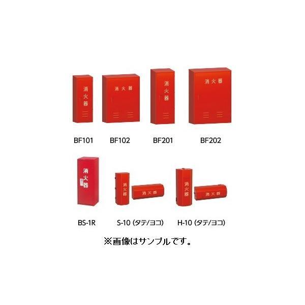 消火器格納箱 BF202 20型2本用 モリタ宮田工業(防災グッズ 消火具 収納箱 消防法)