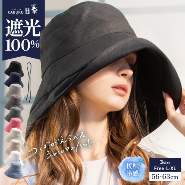 半額SALE帽子レディース大きいサイズ完全遮光遮光100%カットUVカットつば広折りたたみ自転車飛ばない日よけ春夏春夏母の日UV