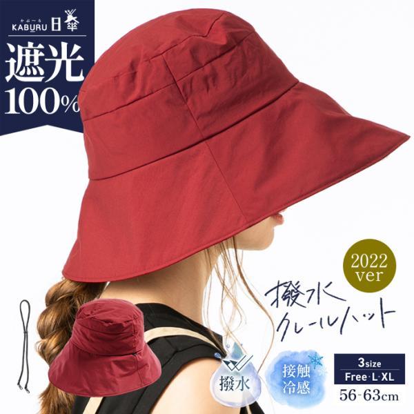 半額SALE帽子レディース大きいサイズUVカット遮光100%カットアゴ紐付き飛ばない撥水ハット日よけ折りたたみつば広自転車春夏大