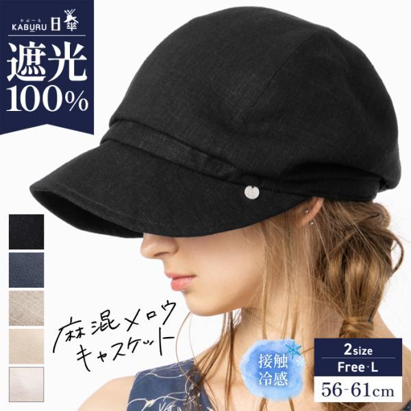 半額SALE帽子レディース大きいサイズキャスケット完全遮光遮光100%カットUVカットつば広折りたたみ自転車飛ばない春夏UVセー