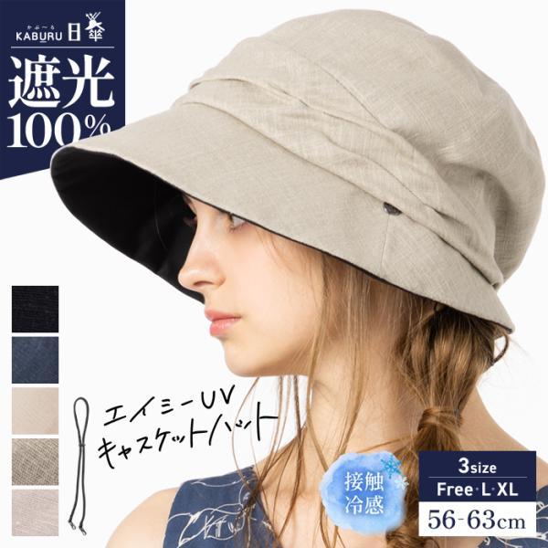 半額SALE帽子レディース大きいサイズキャスケットハット完全遮光遮光100%カットUVカットつば広折りたたみ自転車飛ばない春夏春