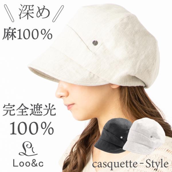 半額SALE帽子レディース大きいサイズUVカット遮光100%カットキャスケット飛ばないセール日よけ折りたたみ自転車春夏春夏大きめ