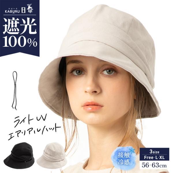 半額SALE帽子レディース大きいサイズUVカット遮光100%カットキャスケットアゴ紐付き飛ばないセール日よけ折りたたみ自転車春夏