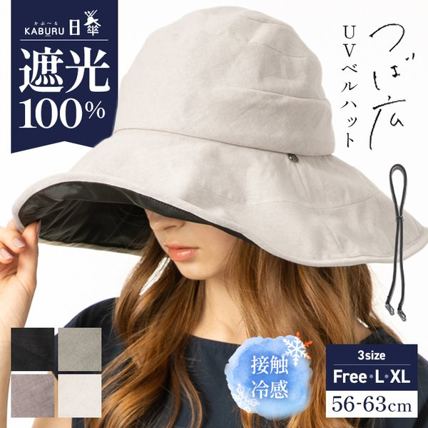 半額SALE帽子レディース大きいサイズUVカット遮光100%カットアゴ紐付き飛ばないセール日よけ折りたたみつば広自転車春夏春夏大