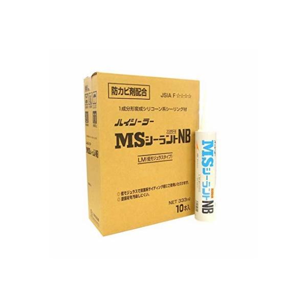 ほとんどの塗装材になじみ良好MSシーラントNB333mlカートリッジ10本入り/箱コーキング材東郊産業