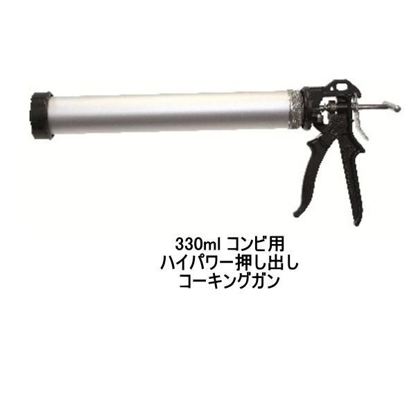 コーキングガンピーシーコックスウルトラフローガンUF330O330mlコンビ用手動タイプ1丁/箱PCCOX