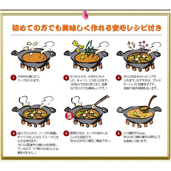 もつ鍋 セット 取り寄せ 牛もつ鍋 2〜3人前・ちゃんぽん麺付  送料別 bouzu-mothunabe 06