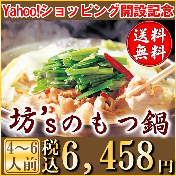 もつ鍋 取り寄せ もつ鍋セット 4〜6人前 送料無料・ちゃんぽん麺付|bouzu-mothunabe