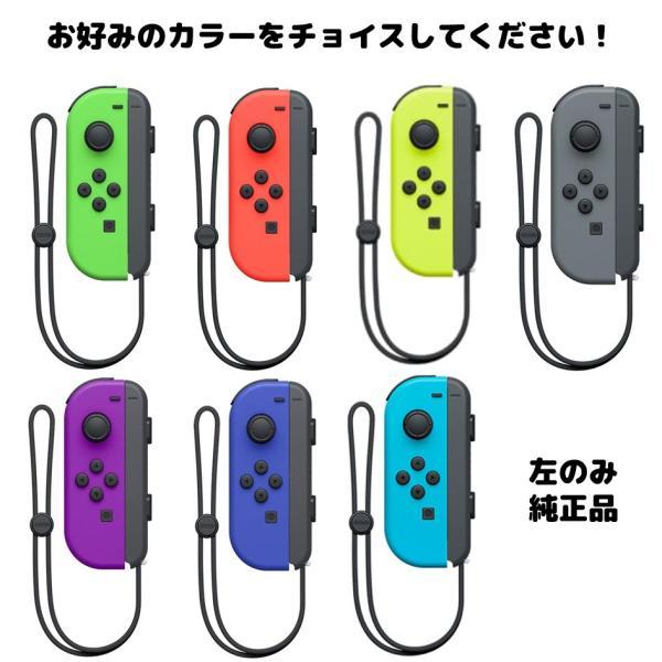 NintendoSwitchニンテンドースイッチコントローラー左のみJoy-Con(L)ジョイコン新品単品コントローラーストラッ