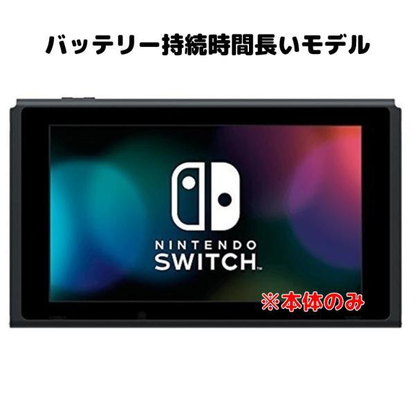 NintendoSwitchニンテンドースイッチ新型本体のみ未使用品単品保証書と外箱付きその他付属品ありません