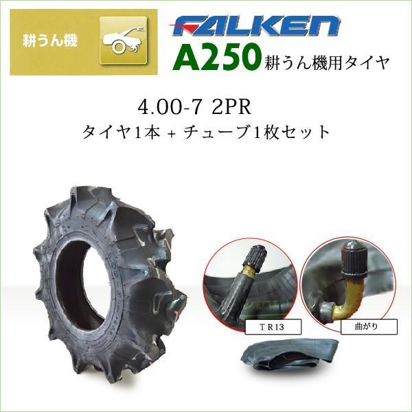 ファルケン A250 4.00-7 2PR タイヤ1本+チューブ1枚セット 耕運機用 400-7