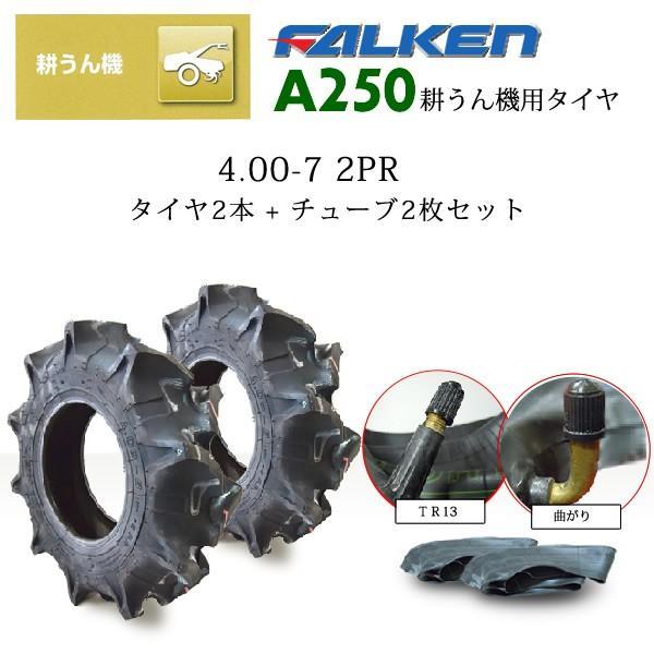 A250 4.00-7 2PR タイヤ2本+チューブ 2枚セット 耕うん機用 ファルケン A250 400-7
