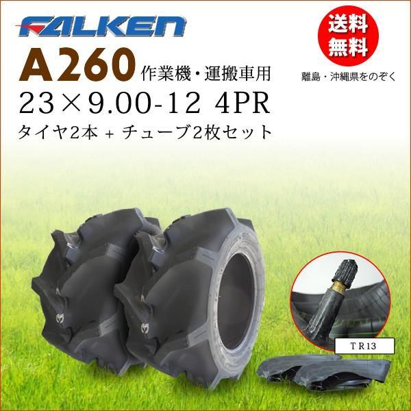 A260 23X9.00-12 4PR タイヤ2本+チューブTR13 2枚セット ファルケン製 23X900-12