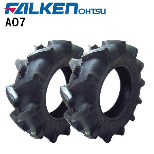 ファルケン AO7 5-12 2PR  タイヤ2本セット チューブタイプ 耕運機用 A07