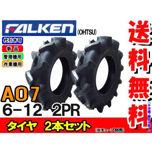 ファルケン AO7 6-12 2PR タイヤ2本セット チューブタイプ  耕運機用 A07