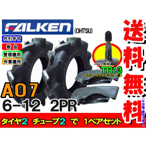 AO7 6-12 2PR タイヤ2本+チューブ TR13 2枚セット 耕うん機用 ファルケン 送料無料