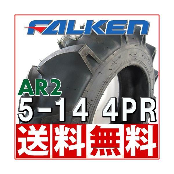 ファルケン AR2 5-14 4PR チューブタイプ トラクター 前輪タイヤ