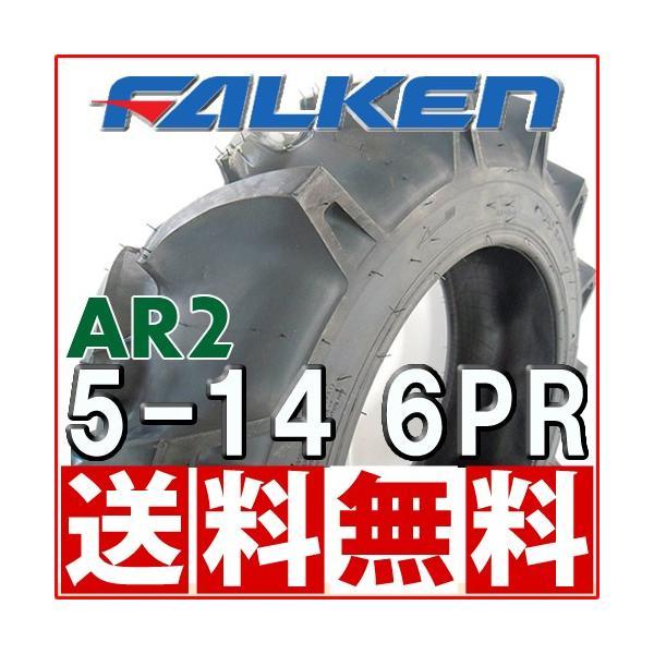 ファルケン AR2 5-14 6PR チューブタイプ トラクター 前輪タイヤ
