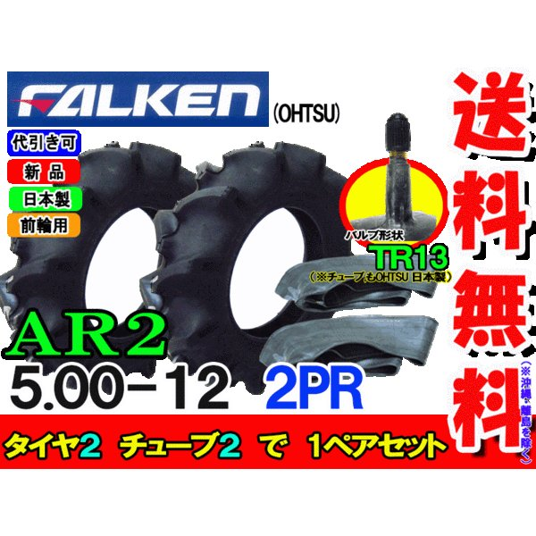 AR2 5.00-12 2PR タイヤ2本+チューブ TR13 2枚セット  ファルケン トラクター 前輪タイヤ AR2 500-12 2PR