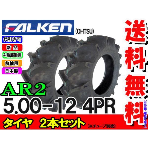 AR2 5.00-12 4PR 2本セット チューブタイプ ファルケン トラクタータイヤ 前輪 500-12