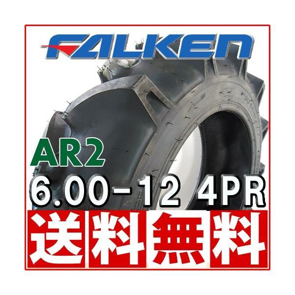 ファルケン AR2 6.00-12 4PR チューブタイプ タイヤ単品 トラクター 前輪タイヤ AR2 600-12 4PR