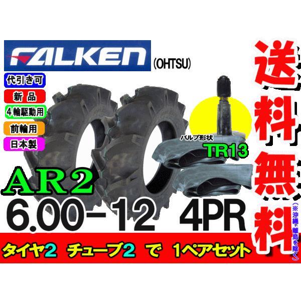 AR2 6.00-12 4PR タイヤ2本+チューブ TR13 2枚セット ファルケン トラクター 前輪タイヤ