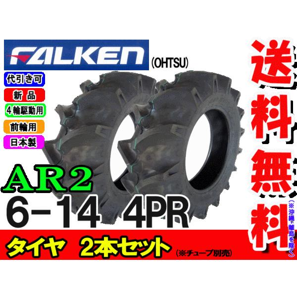 AR2 6-14 4PR 2本セット チューブタイプ 送料無料 ファルケン トラクタータイヤ 前輪
