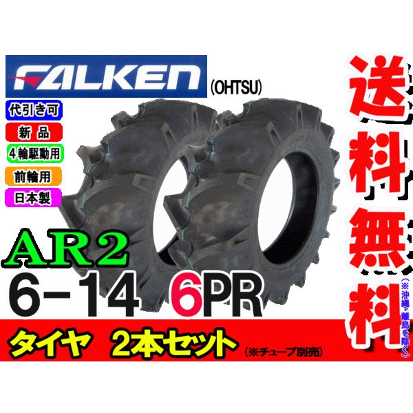 AR2 6-14 6PR 2本セット チューブタイプ 送料無料 ファルケン トラクタータイヤ 前輪