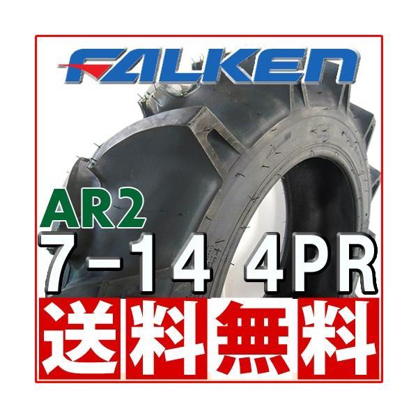 ファルケン AR2 7-14 4PR チューブタイプ トラクター 前輪タイヤ