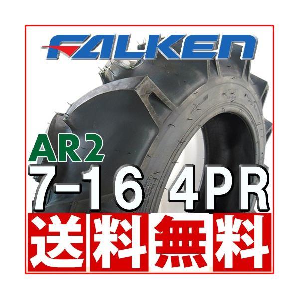 ファルケン AR2 7-16 4PR チューブタイプ トラクター 前輪タイヤ