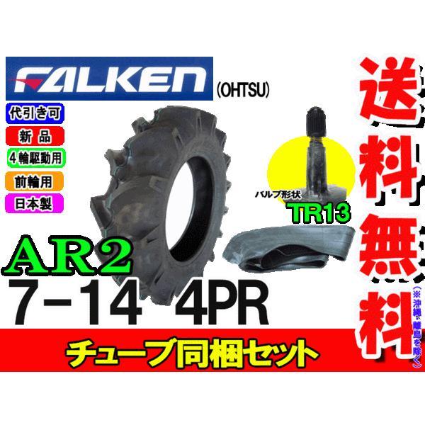 AR2 7-14 4PR タイヤ1本+チューブ TR13 1枚セット トラクタータイヤ 前輪 ファルケン