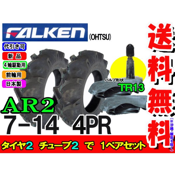 AR2 7-14 4PR タイヤ2本+チューブ(TR13)2枚セット ファルケン トラクター 前輪タイヤ