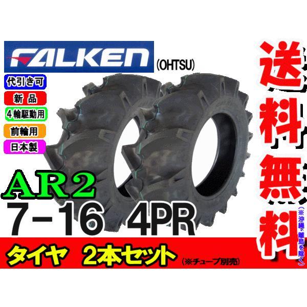 AR2 7-16 4PR  2本セット チューブタイプ ファルケン トラクタータイヤ 前輪
