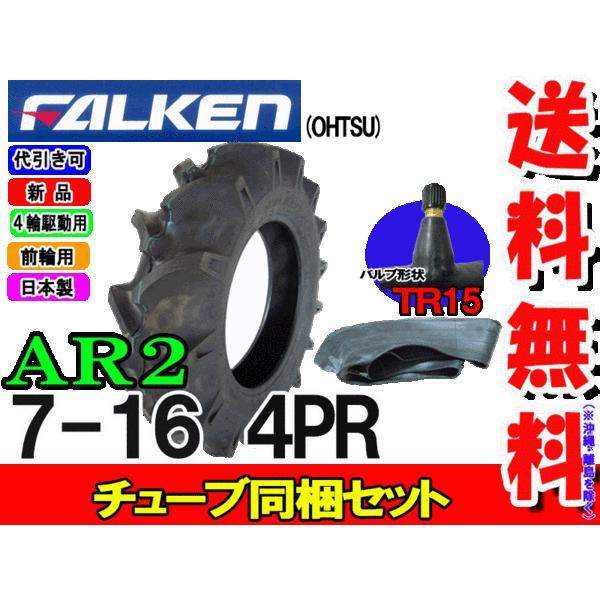 AR2 7-16 4PR タイヤ1本+チューブ TR15 1枚セット トラクタータイヤ 前輪 ファルケン