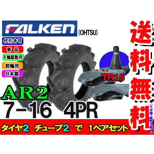 AR2 7-16 4PR タイヤ2本+チューブ TR15 2枚セット  ファルケン トラクター 前輪タイヤ