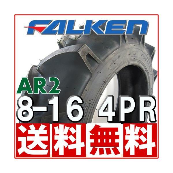 ファルケン AR2 8-16 4PR チューブタイプ トラクター 前輪タイヤ