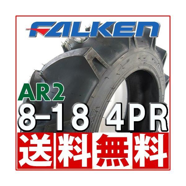 ファルケン AR2 8-18 4PR チューブタイプ トラクター 前輪タイヤ
