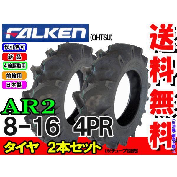 AR2 8-16 4PR 2本セット チューブタイプ ファルケン トラクタータイヤ 前輪