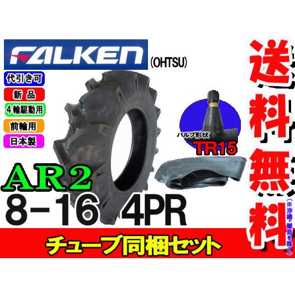 AR2 8-164PR タイヤ1本+チューブ TR15 1枚セット トラクタータイヤ 前輪 ファルケン