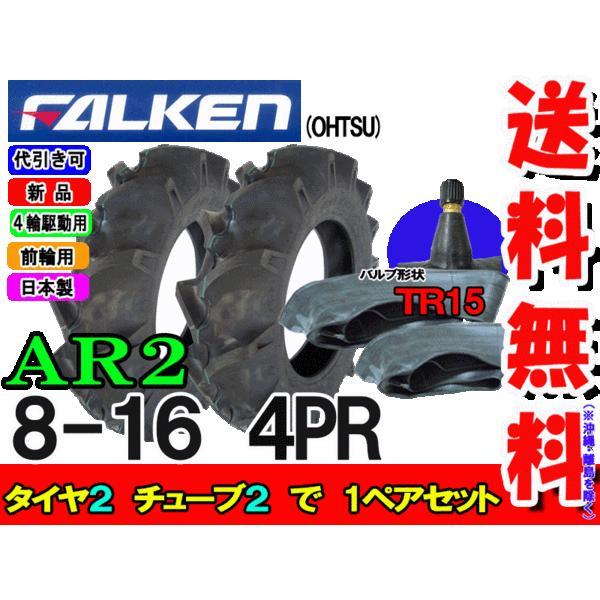 AR2 8-16 4PR タイヤ2本+チューブ TR15 2枚セット  ファルケン トラクター 前輪タイヤ