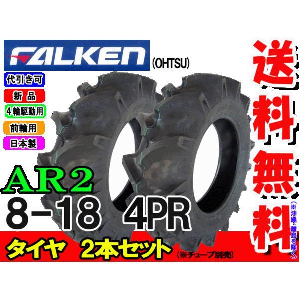 AR2 8-18 4PR 2本セット チューブタイプ ファルケン トラクタータイヤ 前輪