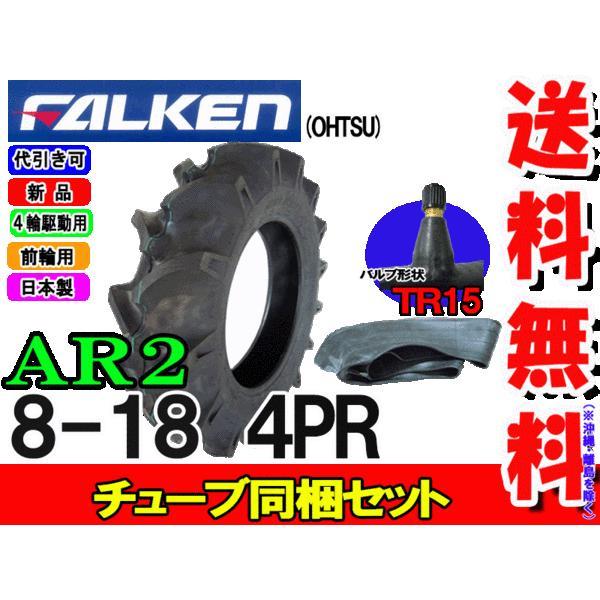 AR2 8-18 4PR タイヤ1本+チューブ TR15 1枚セット トラクタータイヤ 前輪 ファルケン