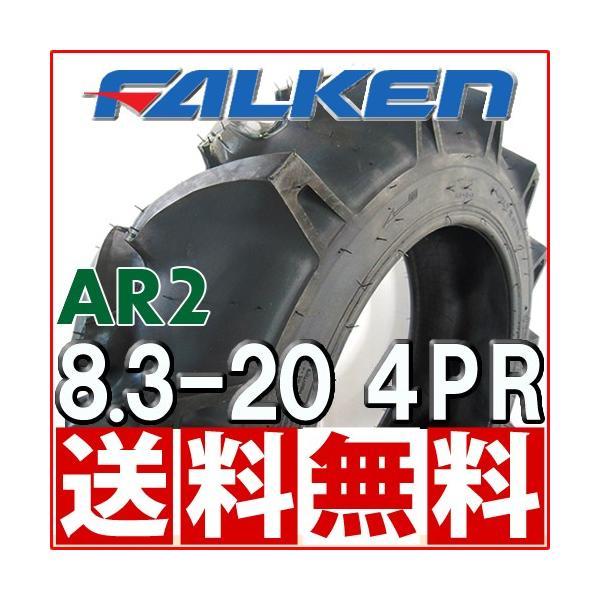 ファルケン AR2 8.3-20 4PR チューブタイプ 送料無料 トラクター 前輪タイヤ