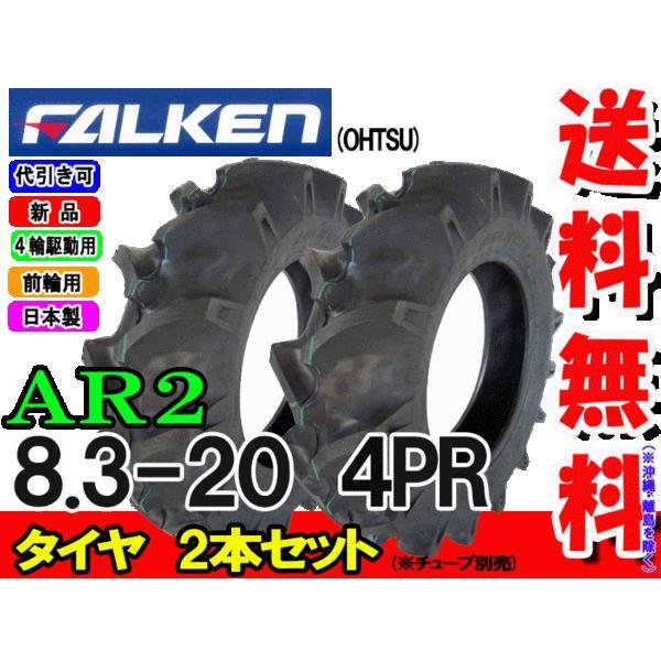 AR2 8.3-20 4PR  2本セット チューブタイプ 送料無料 ファルケントラクタータイヤ 前輪