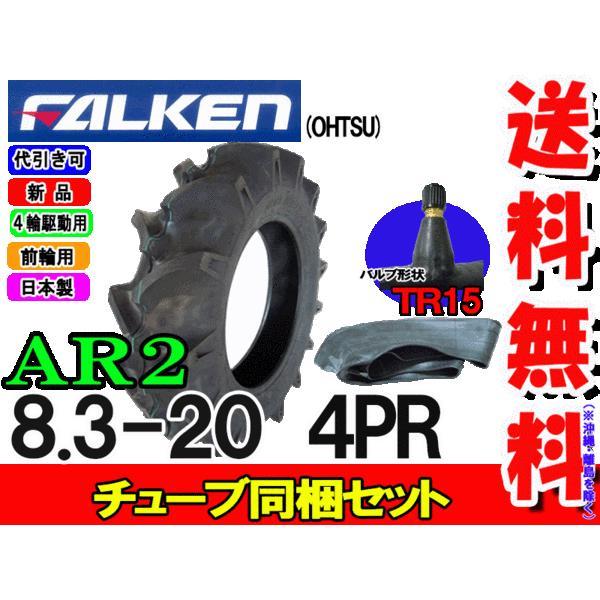 AR2 8.3-20 4PR タイヤ1本+チューブ TR15 1枚セット 送料無料 トラクタータイヤ 前輪 ファルケン